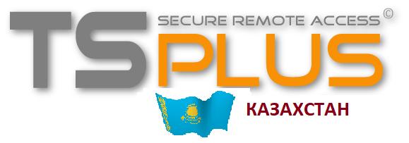 TSplus Казахстан- сервер терминалов и лучшая альтернатива Citrix/ TSE Microsoft